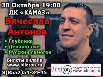 Вячеслав антонов за глубинку биография личная жизнь thumbnail